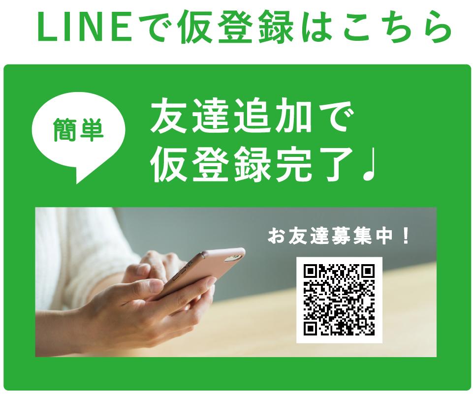 LINEで仮登録